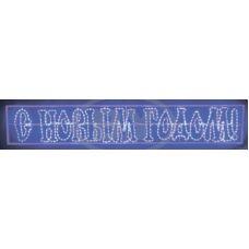 """Светодиодная надпись Neon-night """"С Новым Годом"""" синий LED"""